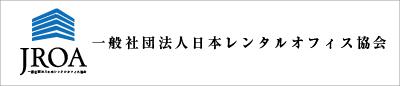 レンタルオフィスナビ運営 一般社団法人日本レンタルオフィス協会